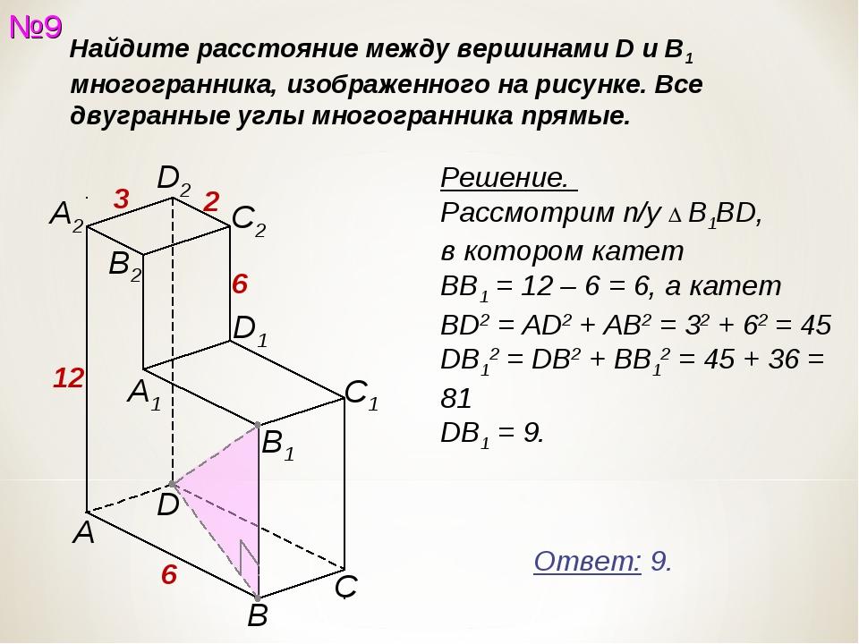 №9 Ответ: 9. Найдите расстояние между вершинами D и В1 многогранника, изображ...