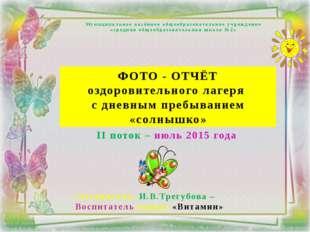 ФОТО - ОТЧЁТ оздоровительного лагеря с дневным пребыванием «солнышко» Муницип