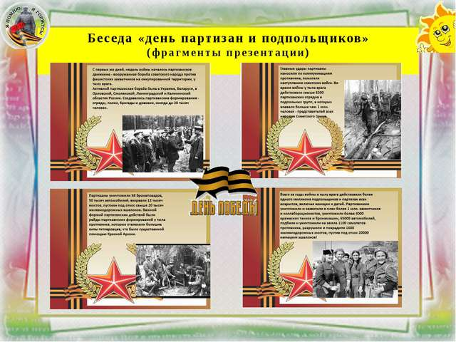 Беседа «день партизан и подпольщиков» (фрагменты презентации)
