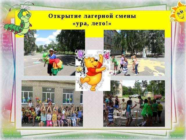 Открытие лагерной смены «ура, лето!»