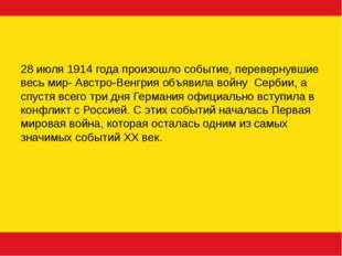 28 июля 1914 года произошло событие, перевернувшие весь мир- Австро-Венгрия о