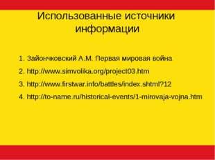 Использованные источники информации 1. Зайончковский А.М.Первая мировая войн