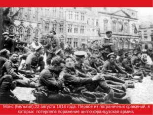 Монс (Бельгия),22 августа 1914 года. Первое из пограничных сражений, в которы