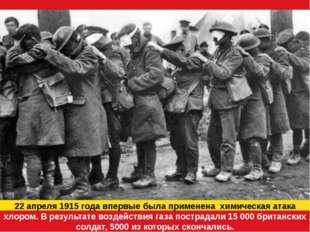 22 апреля 1915 года впервые была применена химическая атака хлором. В результ