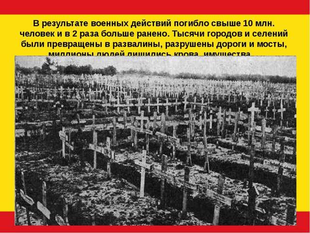В результате военных действий погибло свыше 10 млн. человек и в 2 раза больше...