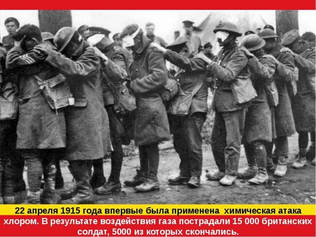 22 апреля 1915 года впервые была применена химическая атака хлором. В результ...