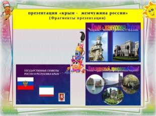 презентация «крым - жемчужина россии» (Фрагменты презентации)