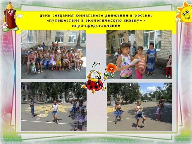 день создания юннатского движения в россии. «путешествие в экологическую сказ...
