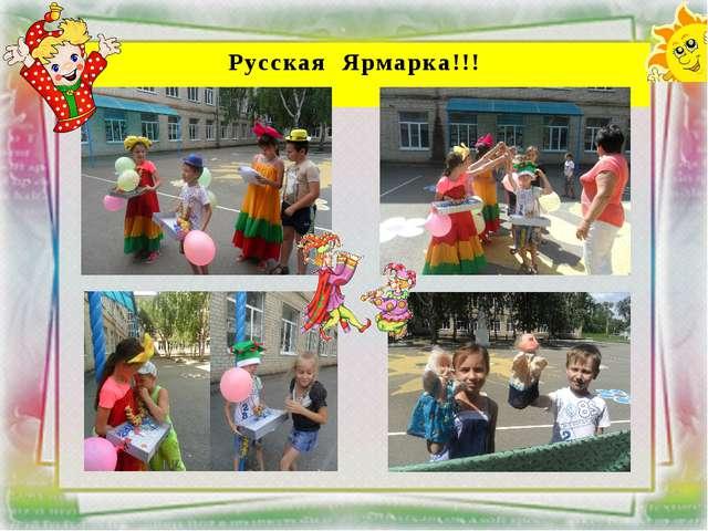 Русская Ярмарка!!!