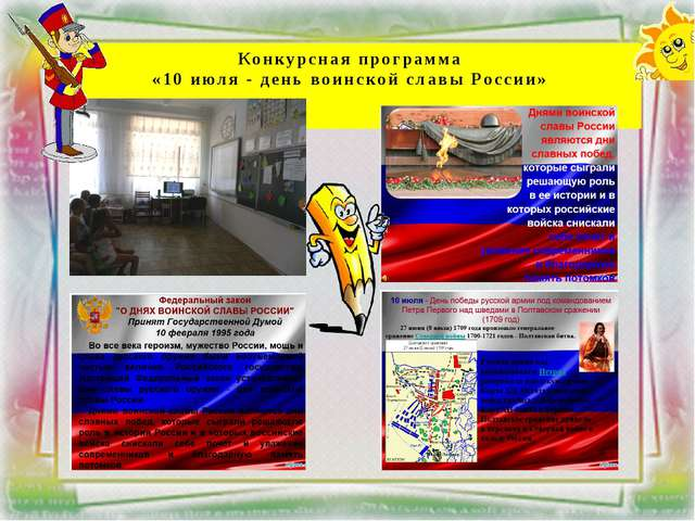 Конкурсная программа «10 июля - день воинской славы России»