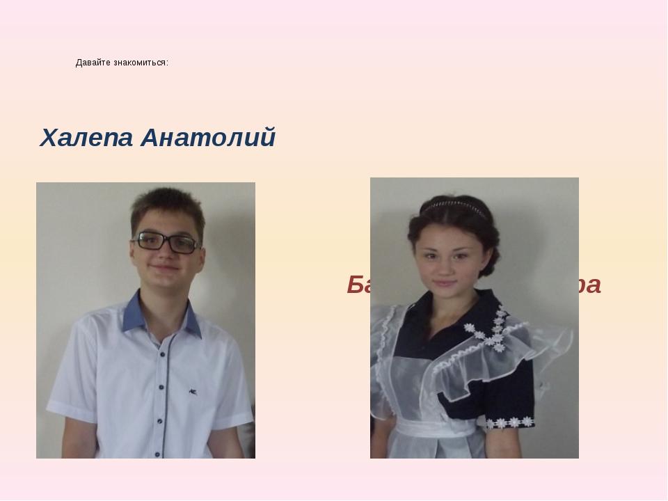 Давайте знакомиться: Халепа Анатолий Барова Александра