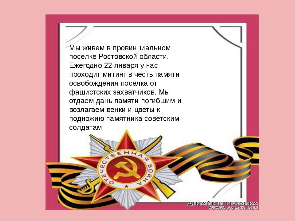Мы живем в провинциальном поселке Ростовской области. Ежегодно 22 января у на...