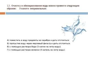 12. Очистку и обеззараживание воды можно провести следующим образом: Укажите