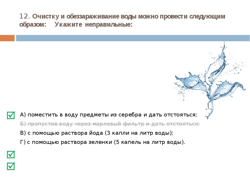 12. Очистку и обеззараживание воды можно провести следующим образом: Укажите...
