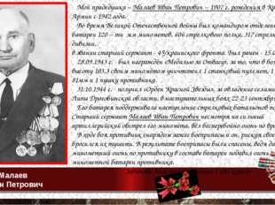 Малаев Иван Петрович Мой прадедушка – Малаев Иван Петрович – 1907 г. рождения