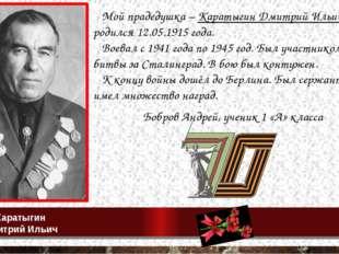 Каратыгин Дмитрий Ильич Мой прадедушка – Каратыгин Дмитрий Ильич, родился 12.