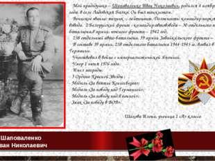 Шаповаленко Иван Николаевич Мой прадедушка – Шаповаленко Иван Николаевич, род