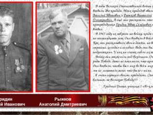 В годы Великой Отечественной войны у меня воевали два прадеда. Моих прадедов