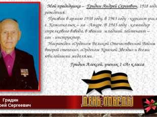 Мой прадедушка – Гридин Андрей Сергеевич, 1918 года рождения. Призван в арми