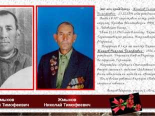 Жмыхов Николай Тимофеевич Это мои прадедушки - Жмыхов Тимофей Тимофеевич - 13