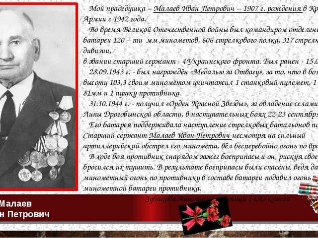 Малаев Иван Петрович Мой прадедушка – Малаев Иван Петрович – 1907 г. рождения...