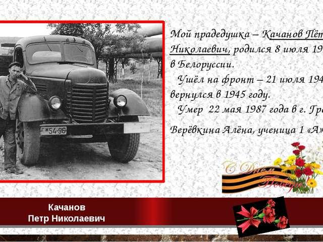 Мой прадедушка – Качанов Пётр Николаевич, родился 8 июля 1913 года в Белорусс...