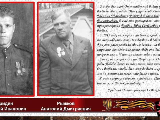 В годы Великой Отечественной войны у меня воевали два прадеда. Моих прадедов...