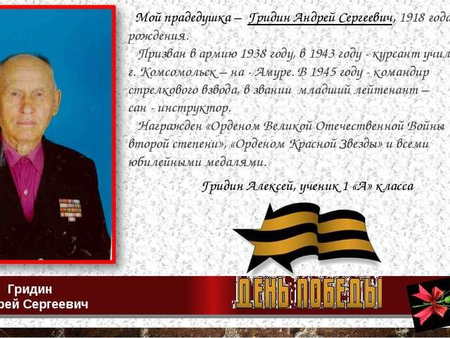 Мой прадедушка – Гридин Андрей Сергеевич, 1918 года рождения. Призван в арми...