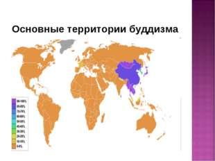 Основные территории буддизма