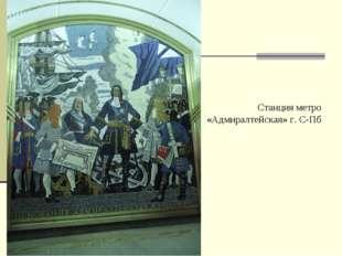 Станция метро «Адмиралтейская» г. С-Пб
