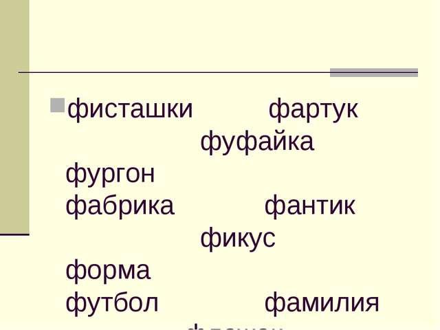 фисташки фартук фуфайка фургон фабрика фантик фикус форма футбол фамилия фла...