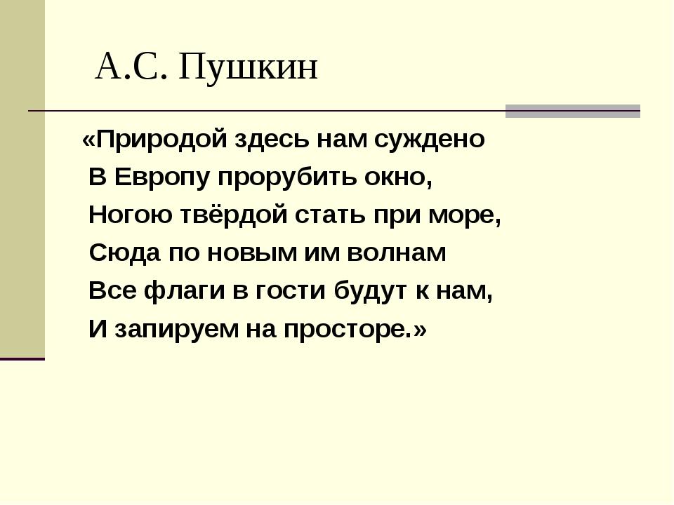 А.С. Пушкин «Природой здесь нам суждено В Европу прорубить окно, Ногою твёрд...
