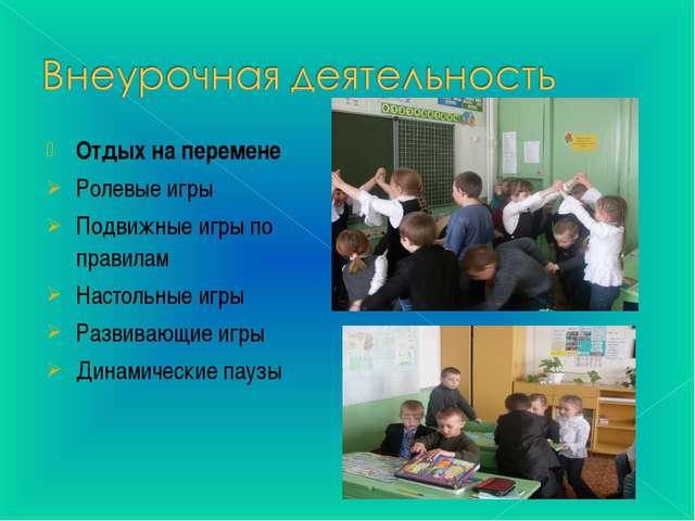 Отдых на перемене Ролевые игры Подвижные игры по правилам Настольные игры Раз...
