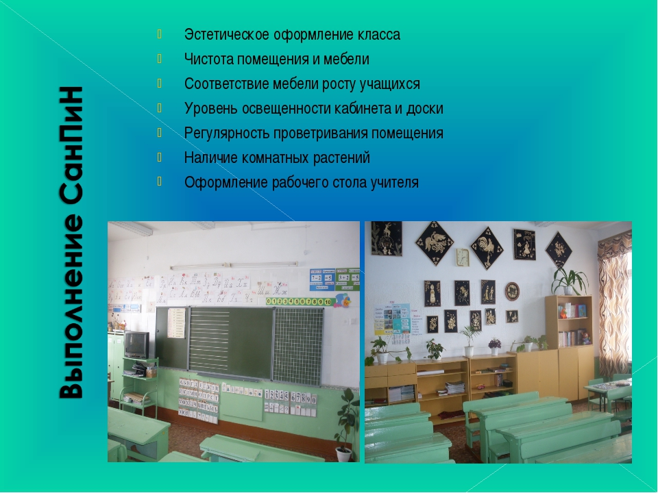 Эстетическое оформление класса Чистота помещения и мебели Соответствие мебели...