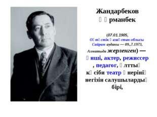 Жандарбеков Құрманбек (07.01.1905,Оңтүстік Қазақстан облысыСайрамауданы —