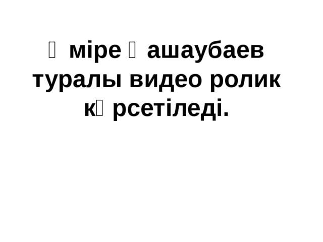 Әміре Қашаубаев туралы видео ролик көрсетіледі.