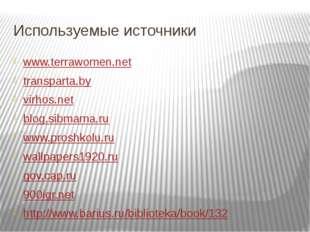 Используемые источники www.terrawomen.net transparta.by virhos.net blog.sibma