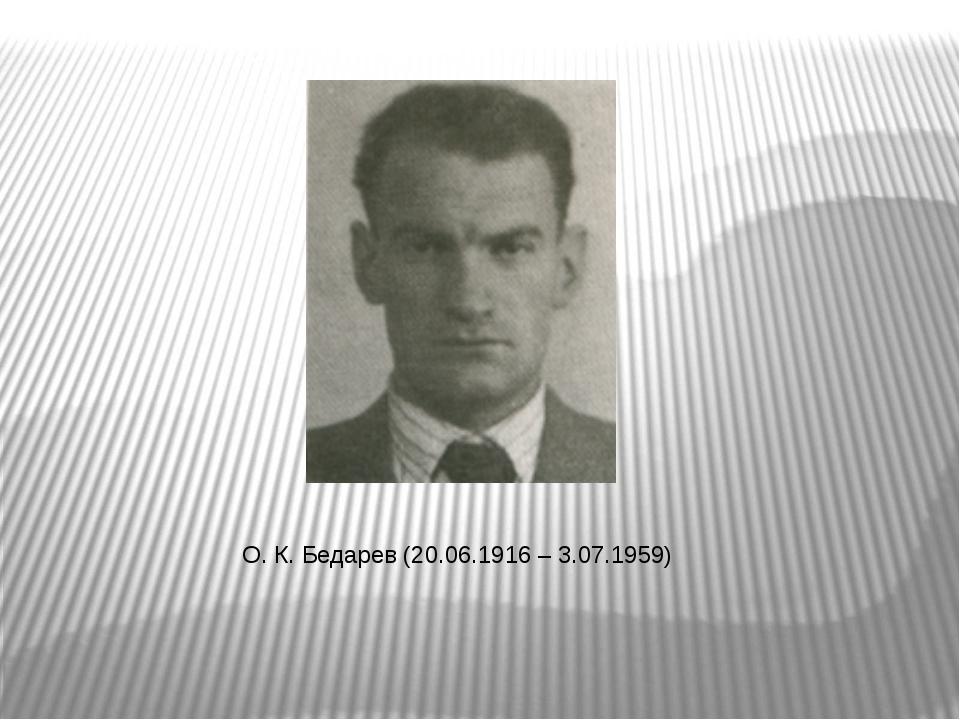 О. К. Бедарев (20.06.1916 – 3.07.1959)