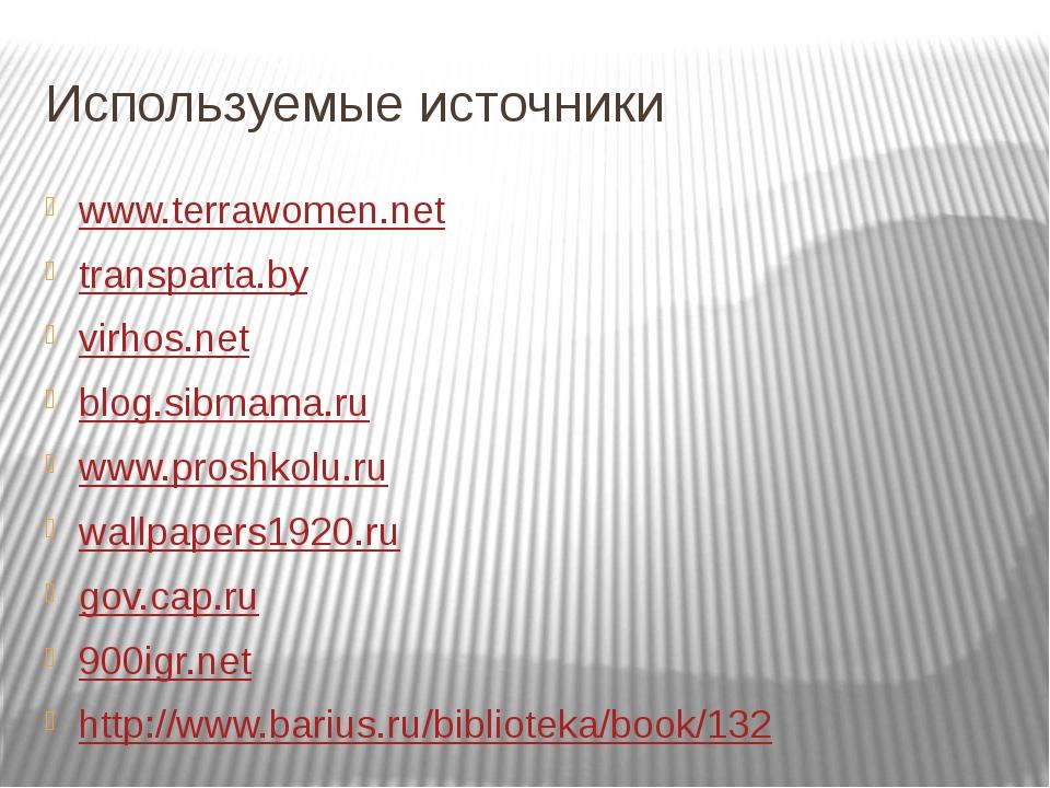 Используемые источники www.terrawomen.net transparta.by virhos.net blog.sibma...