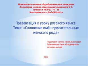 Муниципальное казенное общеобразовательное учреждение «Болоховская основная о