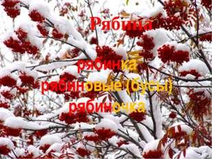 Рябина рябинка рябиновые (бусы) рябиночка