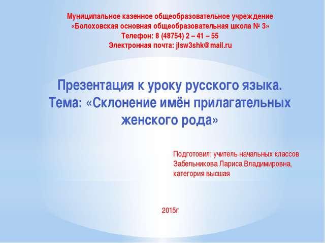 Муниципальное казенное общеобразовательное учреждение «Болоховская основная о...