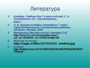 Литература Алгебра. Учебник для 7 класса под ред. С. А. Теляковского, М.: «Пр