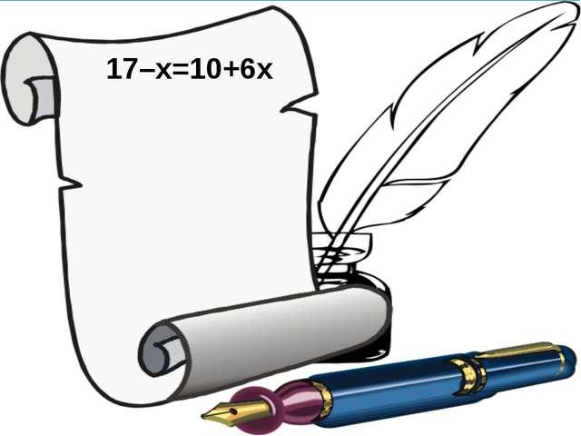 17–x=10+6x
