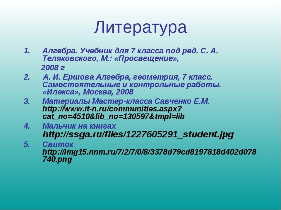 Литература Алгебра. Учебник для 7 класса под ред. С. А. Теляковского, М.: «Пр...