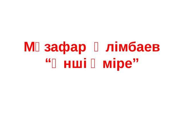 """Мұзафар Әлімбаев """"Әнші Әміре"""""""