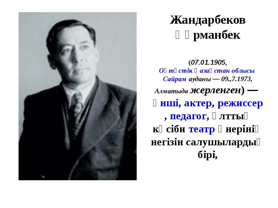 Жандарбеков Құрманбек (07.01.1905,Оңтүстік Қазақстан облысыСайрамауданы —...