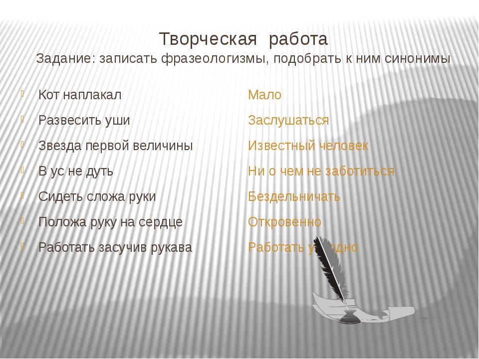 Творческая работа Задание: записать фразеологизмы, подобрать к ним синонимы К...