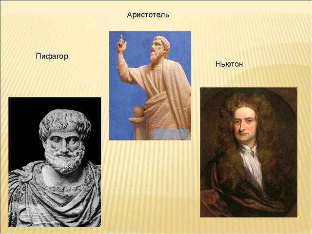 Пифагор Аристотель Ньютон