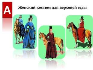 Женский костюм для верховой езды
